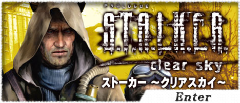 S.T.A.L.K.E.R.: Clear Sky  公式サイト