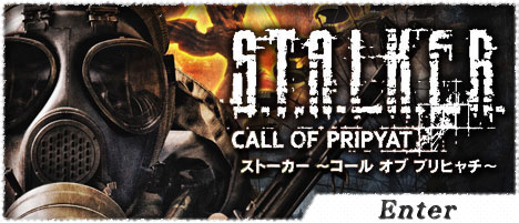 S.T.A.L.K.E.R.: CALL OF PRIPYAT 公式サイト